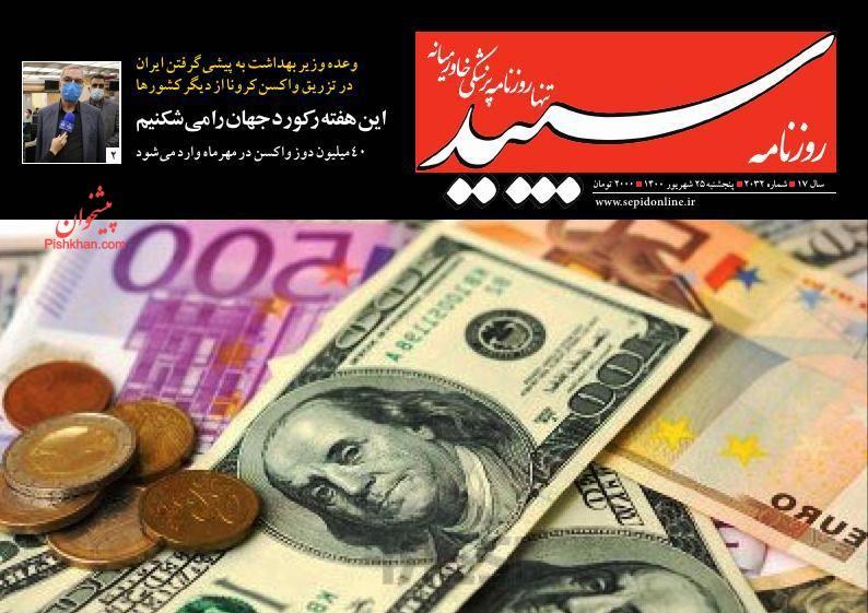 عناوین اخبار روزنامه سپید در روز پنجشنبه ۲۵ شهريور