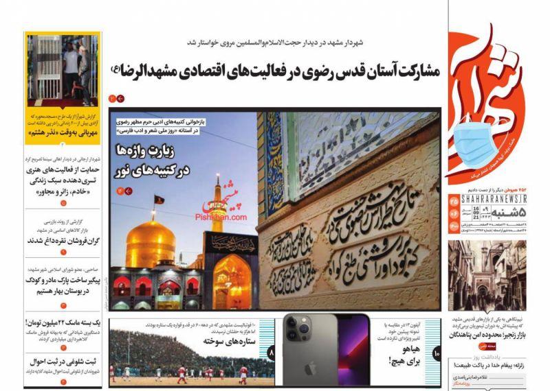 عناوین اخبار روزنامه شهرآرا در روز پنجشنبه ۲۵ شهريور