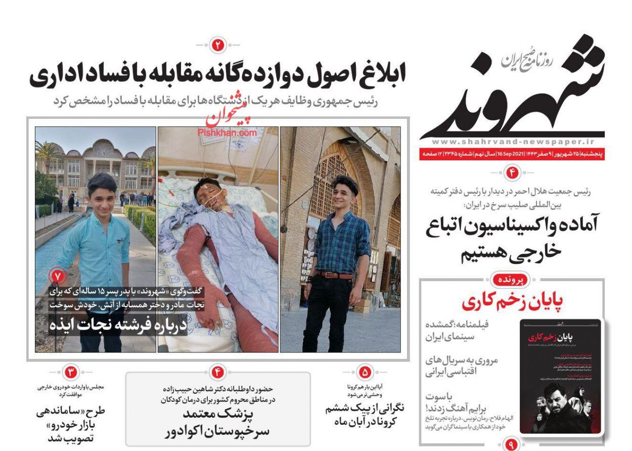 عناوین اخبار روزنامه شهروند در روز پنجشنبه ۲۵ شهريور