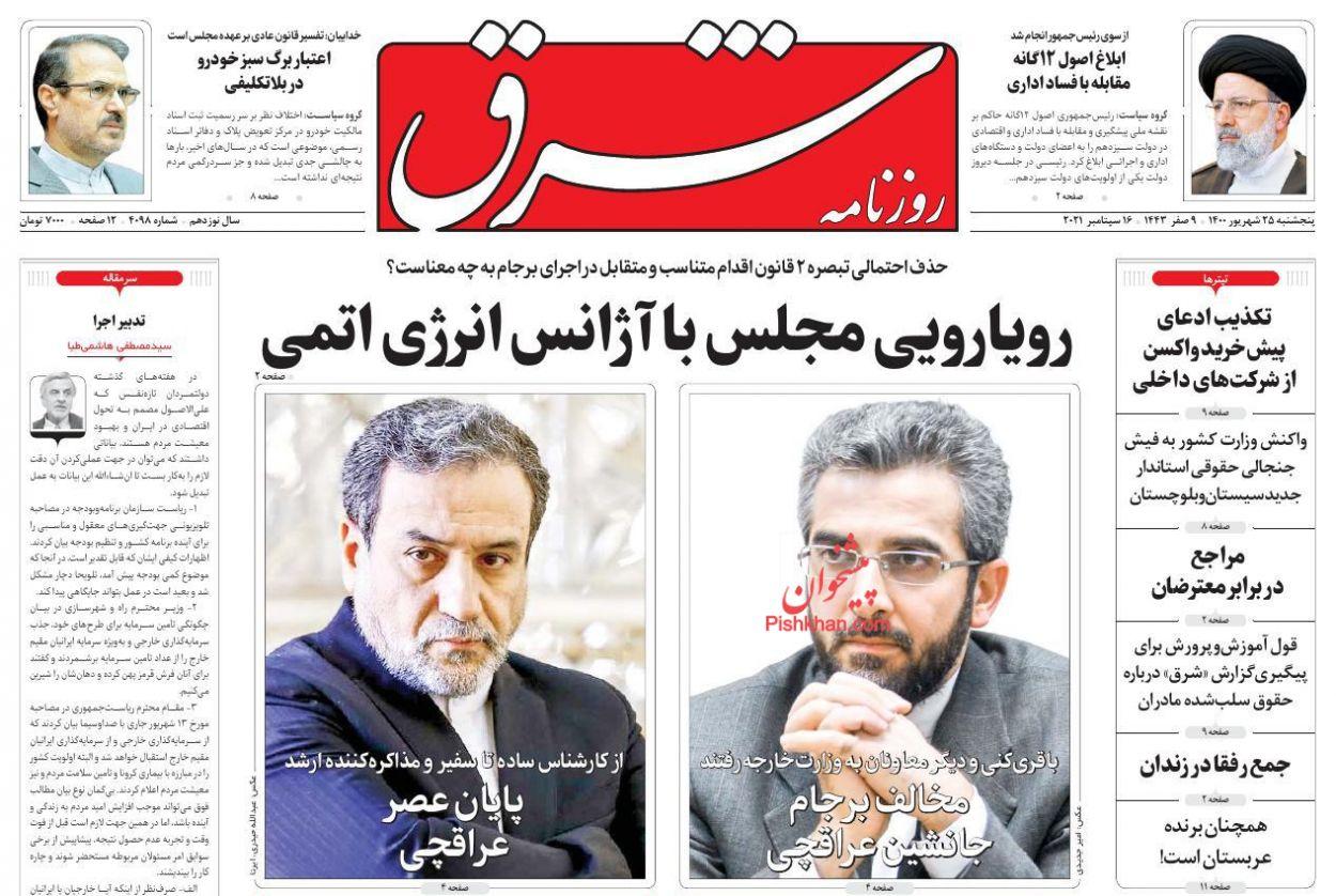 عناوین اخبار روزنامه شرق در روز پنجشنبه ۲۵ شهريور