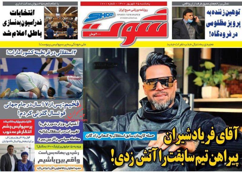 عناوین اخبار روزنامه شوت در روز پنجشنبه ۲۵ شهريور
