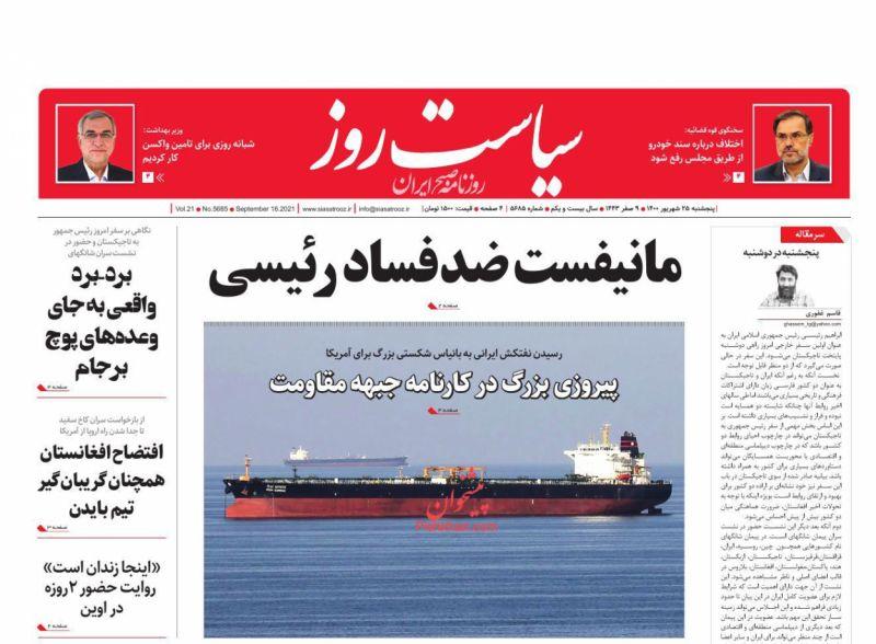 عناوین اخبار روزنامه سیاست روز در روز پنجشنبه ۲۵ شهريور