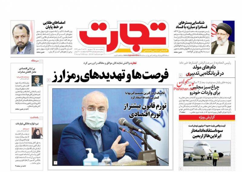 عناوین اخبار روزنامه تجارت در روز پنجشنبه ۲۵ شهريور
