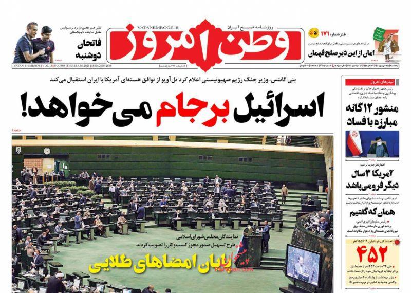 عناوین اخبار روزنامه وطن امروز در روز پنجشنبه ۲۵ شهريور