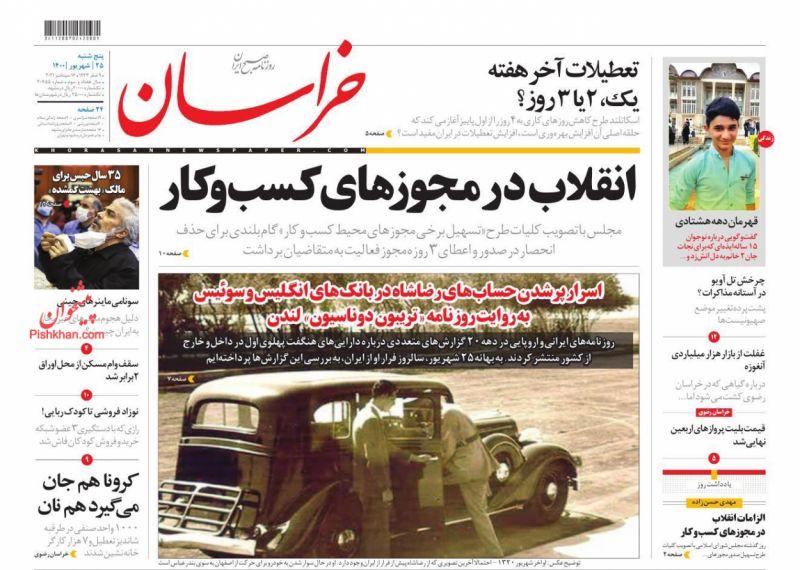 عناوین اخبار روزنامه خراسان در روز پنجشنبه ۲۵ شهريور