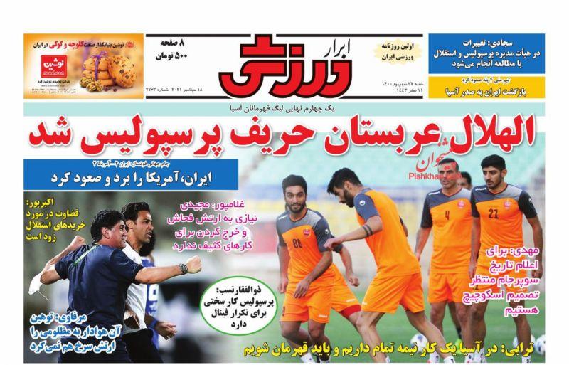 عناوین اخبار روزنامه ابرار ورزشى در روز شنبه ۲۷ شهريور