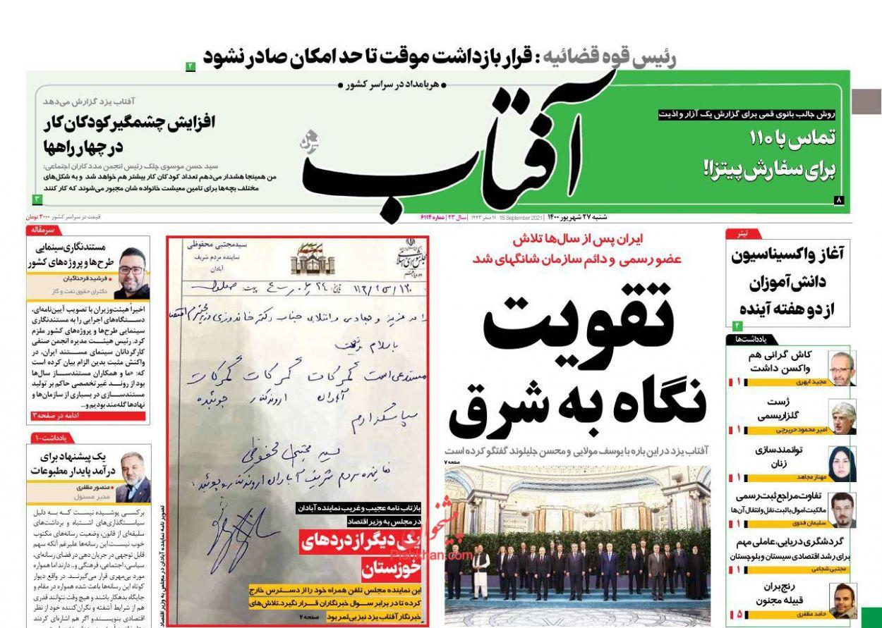 عناوین اخبار روزنامه آفتاب یزد در روز شنبه ۲۷ شهريور