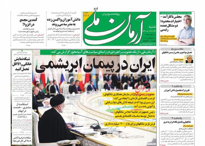 عناوین اخبار روزنامه آرمان ملی در روز شنبه ۲۷ شهريور