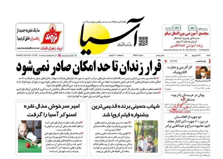 عناوین اخبار روزنامه آسیا در روز شنبه ۲۷ شهريور