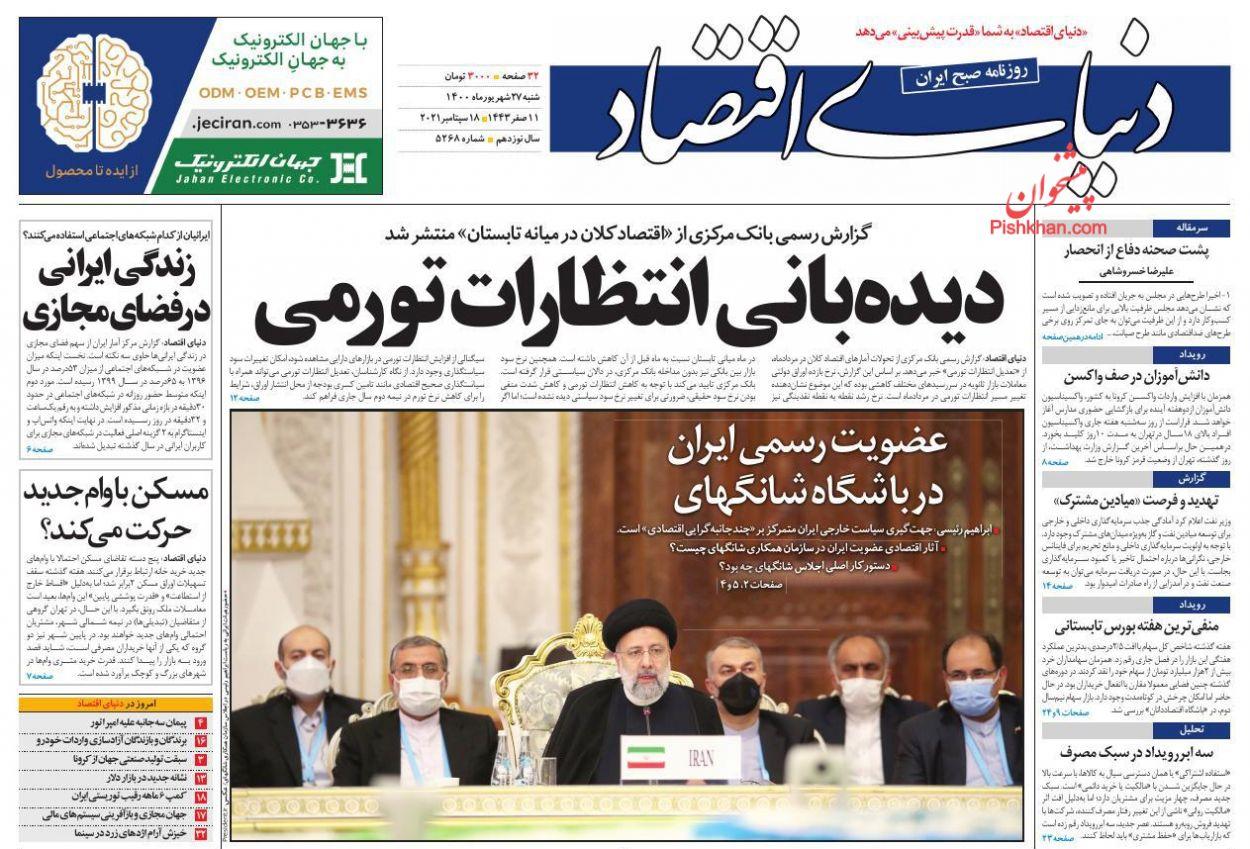 عناوین اخبار روزنامه دنیای اقتصاد در روز شنبه ۲۷ شهريور