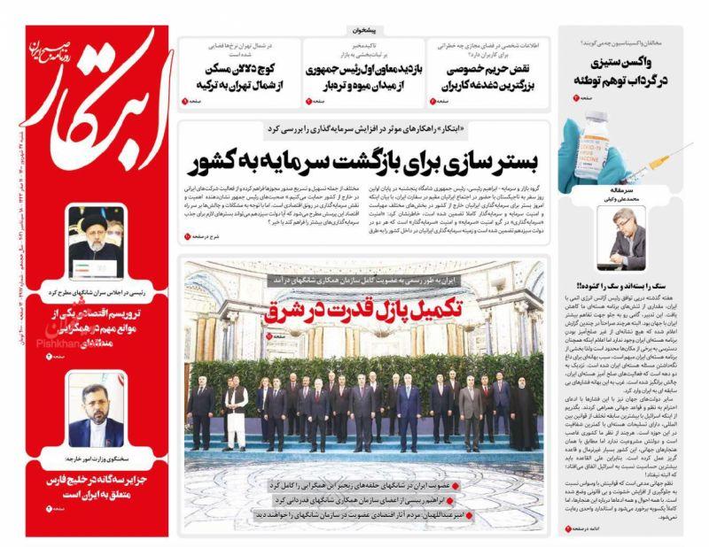 عناوین اخبار روزنامه ابتکار در روز شنبه ۲۷ شهريور