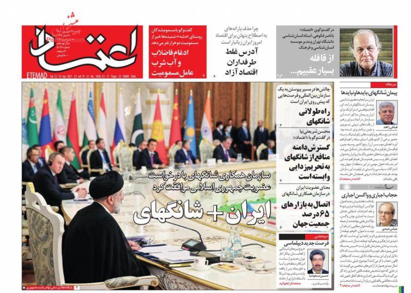 عناوین اخبار روزنامه اعتماد در روز شنبه ۲۷ شهريور