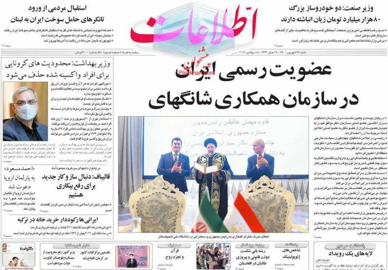 عناوین اخبار روزنامه اطلاعات در روز شنبه ۲۷ شهريور