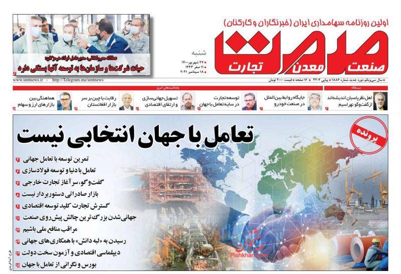 عناوین اخبار روزنامه صمت در روز شنبه ۲۷ شهريور