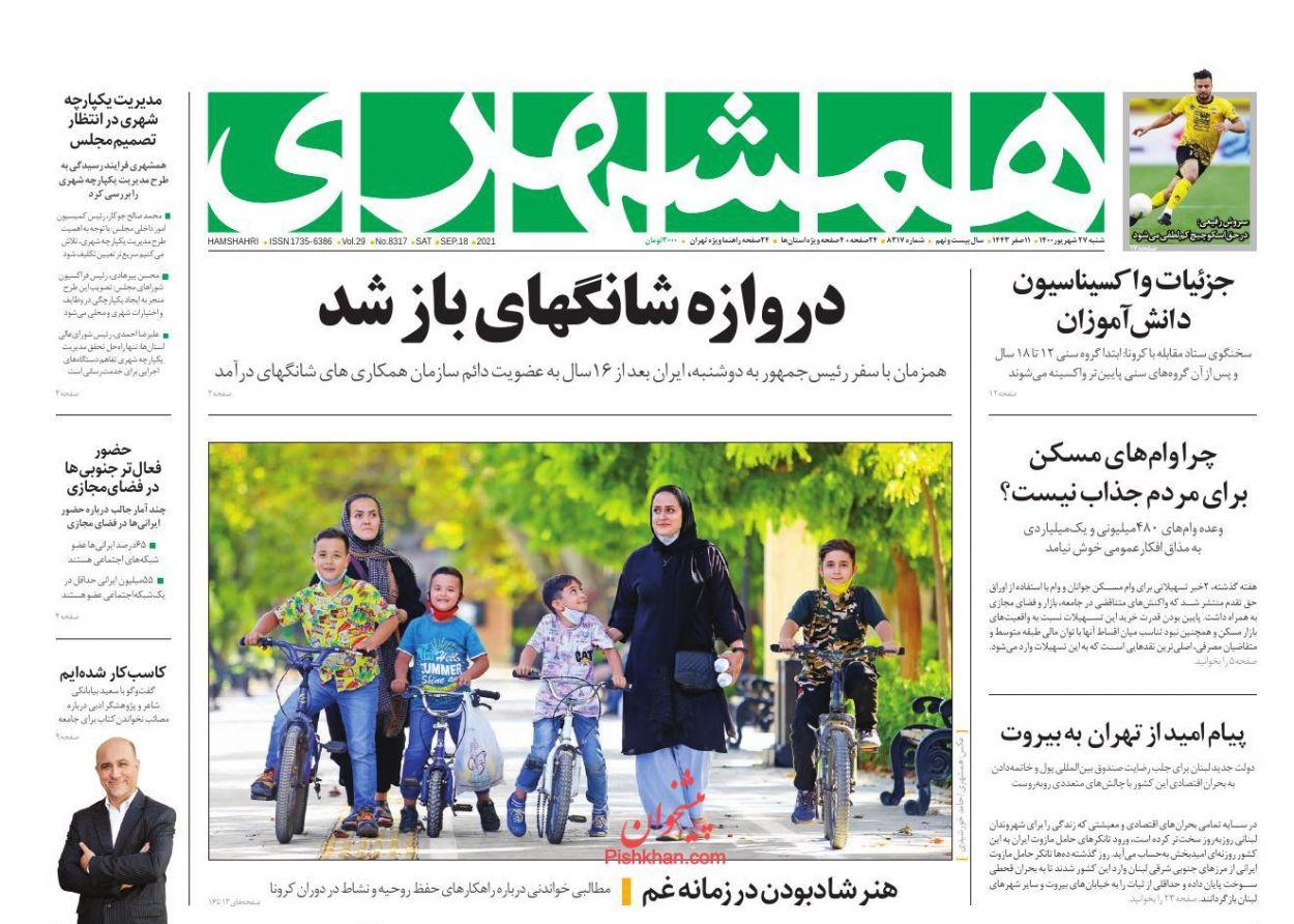 عناوین اخبار روزنامه همشهری در روز شنبه ۲۷ شهريور