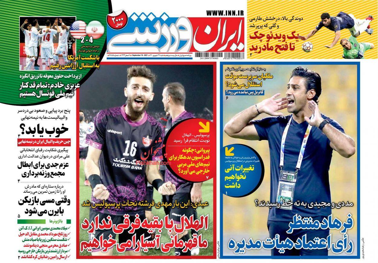 عناوین اخبار روزنامه ایران ورزشی در روز شنبه ۲۷ شهريور