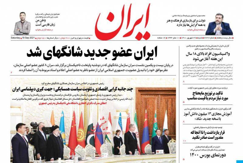 عناوین اخبار روزنامه ایران در روز شنبه ۲۷ شهريور