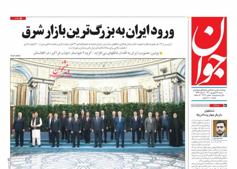 عناوین اخبار روزنامه جوان در روز شنبه ۲۷ شهريور