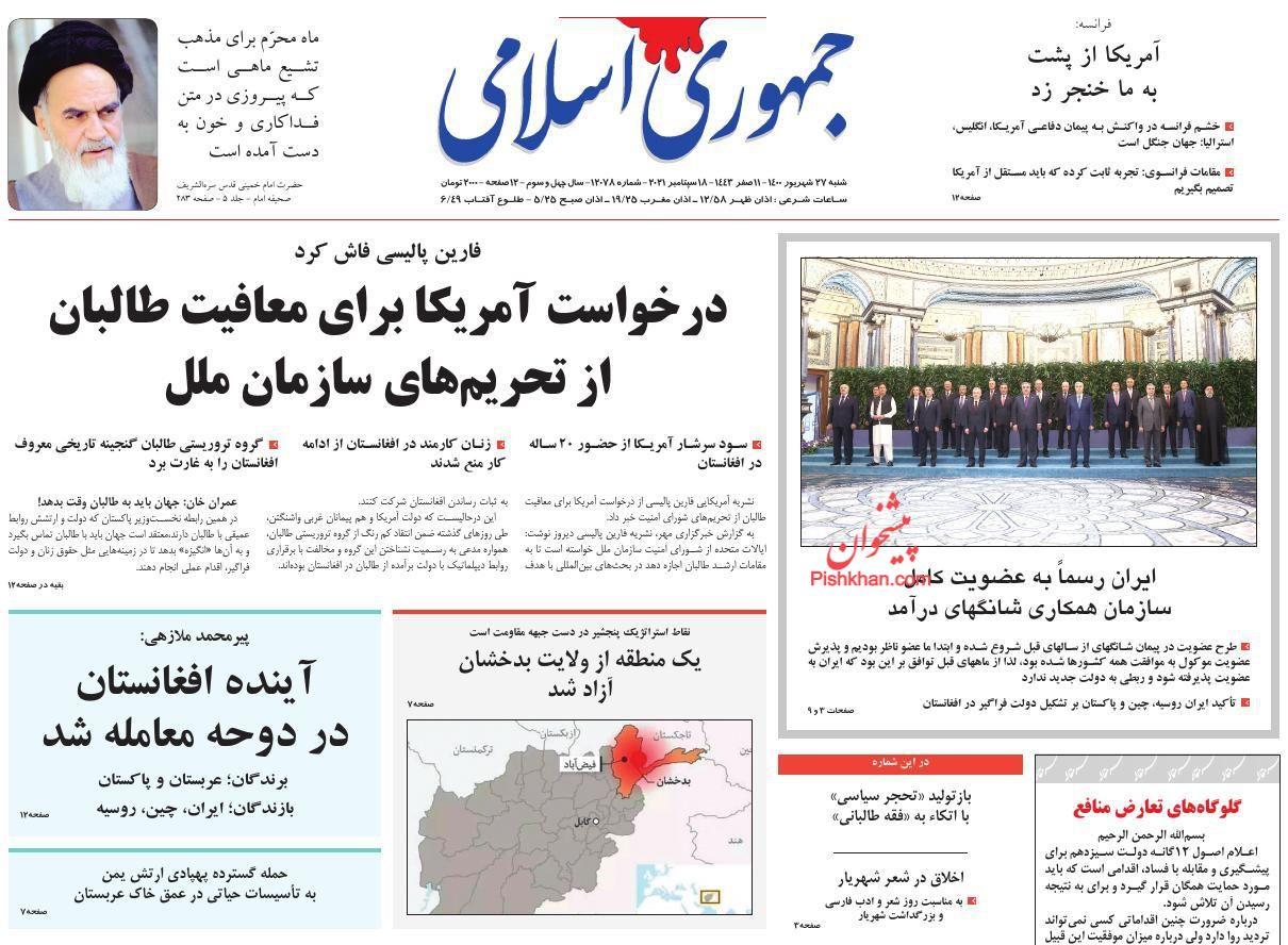عناوین اخبار روزنامه جمهوری اسلامی در روز شنبه ۲۷ شهريور