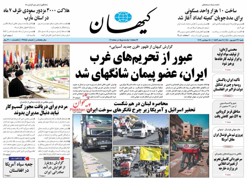 عناوین اخبار روزنامه کيهان در روز شنبه ۲۷ شهريور