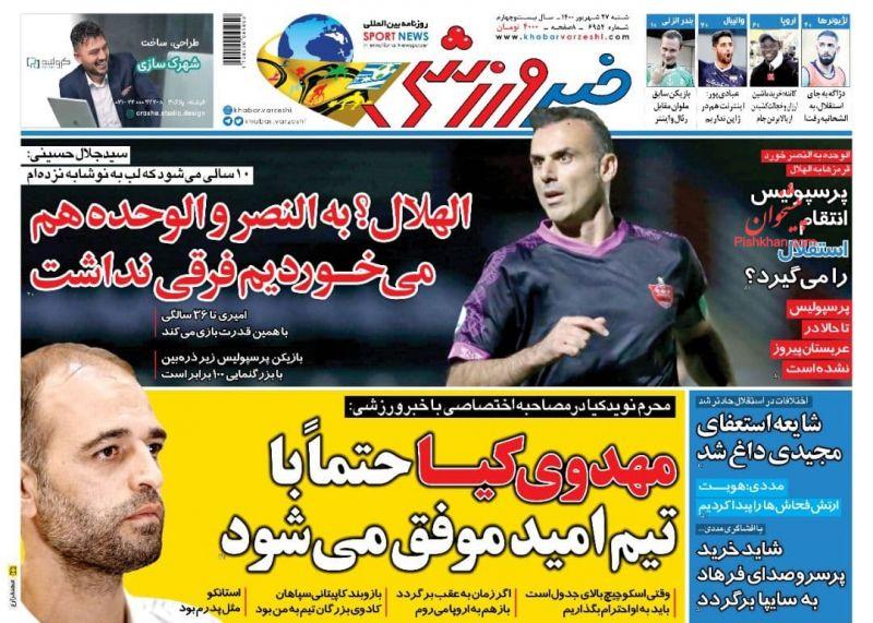 عناوین اخبار روزنامه خبر ورزشی در روز شنبه ۲۷ شهريور