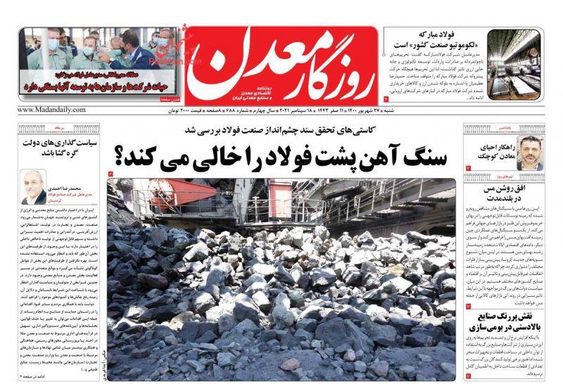 عناوین اخبار روزنامه روزگار معدن در روز شنبه ۲۷ شهريور