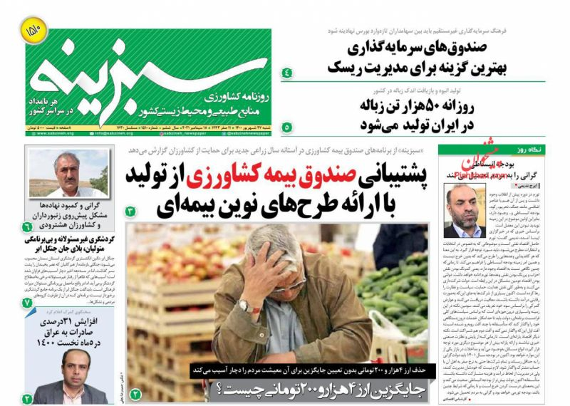 عناوین اخبار روزنامه سبزینه در روز شنبه ۲۷ شهريور