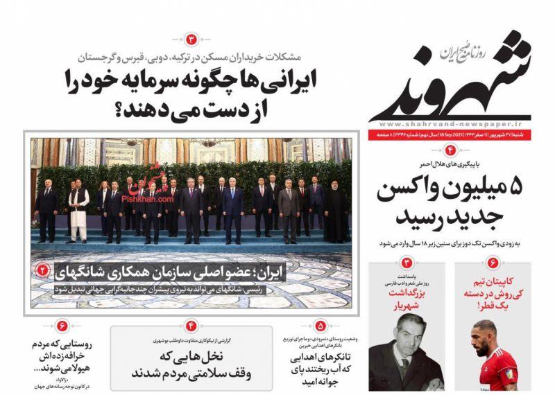 عناوین اخبار روزنامه شهروند در روز شنبه ۲۷ شهريور