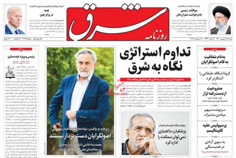 عناوین اخبار روزنامه شرق در روز شنبه ۲۷ شهريور