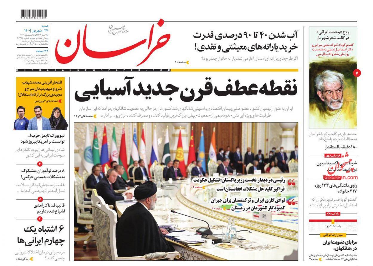 عناوین اخبار روزنامه خراسان در روز شنبه ۲۷ شهريور