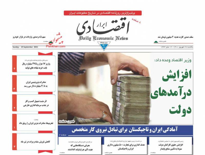 عناوین اخبار روزنامه ابرار اقتصادی در روز یکشنبه ۲۸ شهريور