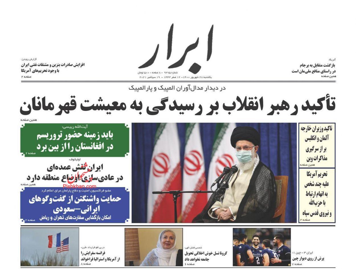 عناوین اخبار روزنامه ابرار در روز یکشنبه ۲۸ شهريور