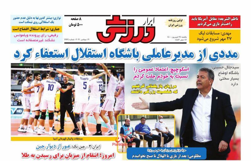 عناوین اخبار روزنامه ابرار ورزشى در روز یکشنبه ۲۸ شهريور