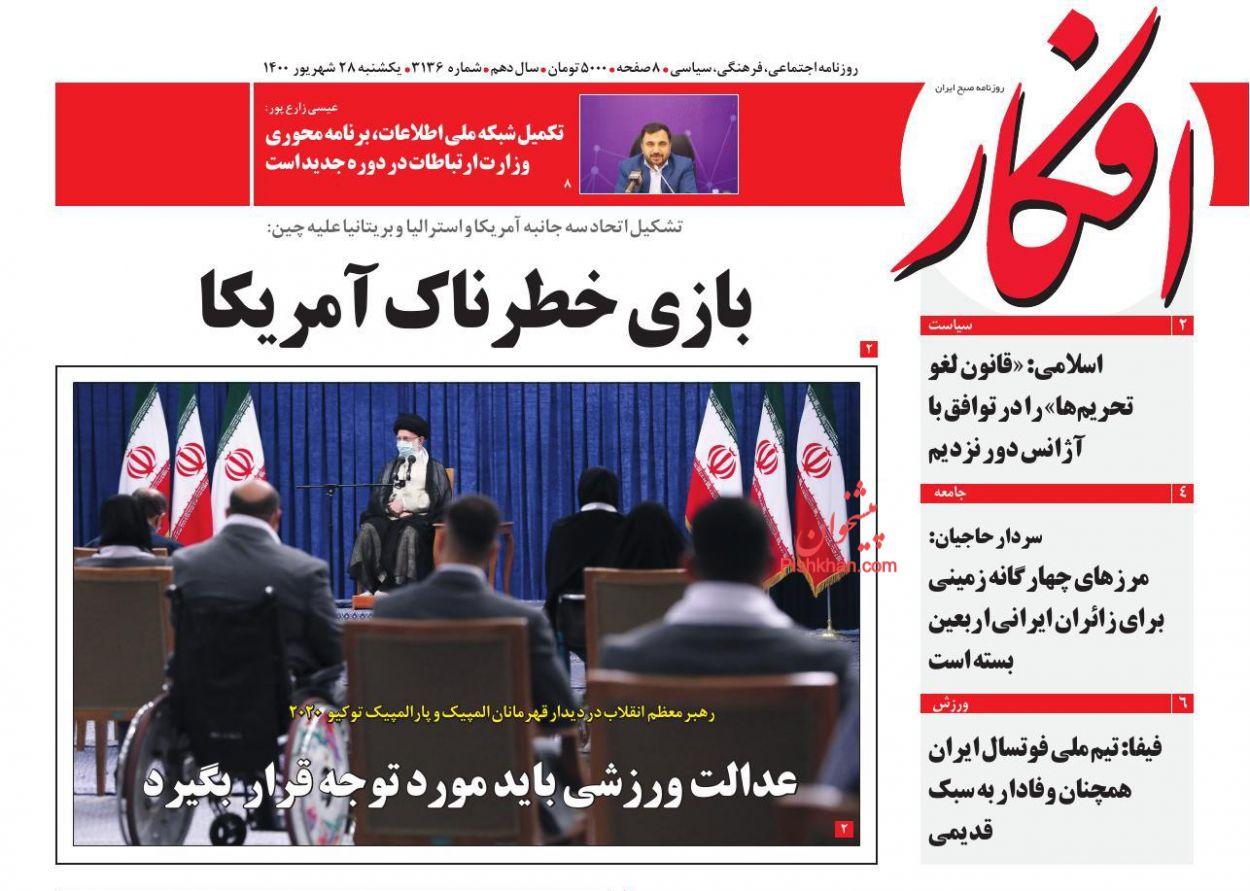 عناوین اخبار روزنامه افکار در روز یکشنبه ۲۸ شهريور