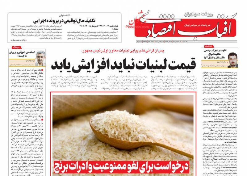 عناوین اخبار روزنامه آفتاب اقتصادی در روز یکشنبه ۲۸ شهريور