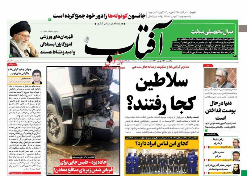 عناوین اخبار روزنامه آفتاب یزد در روز یکشنبه ۲۸ شهريور