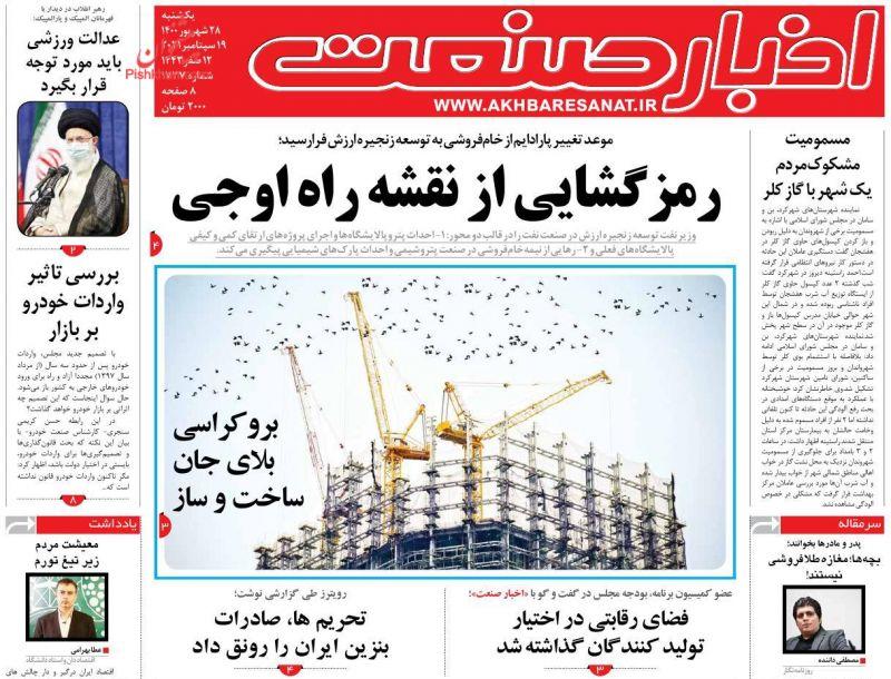 عناوین اخبار روزنامه اخبار صنعت در روز یکشنبه ۲۸ شهريور