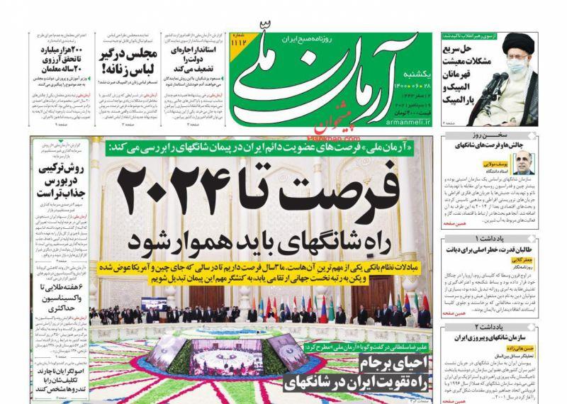 عناوین اخبار روزنامه آرمان ملی در روز یکشنبه ۲۸ شهريور