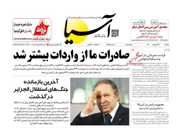 عناوین اخبار روزنامه آسیا در روز یکشنبه ۲۸ شهريور