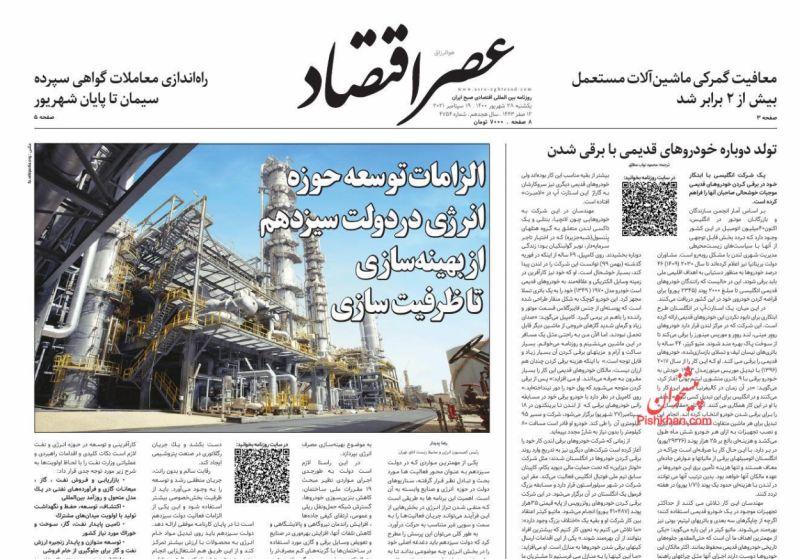 عناوین اخبار روزنامه عصر اقتصاد در روز یکشنبه ۲۸ شهريور
