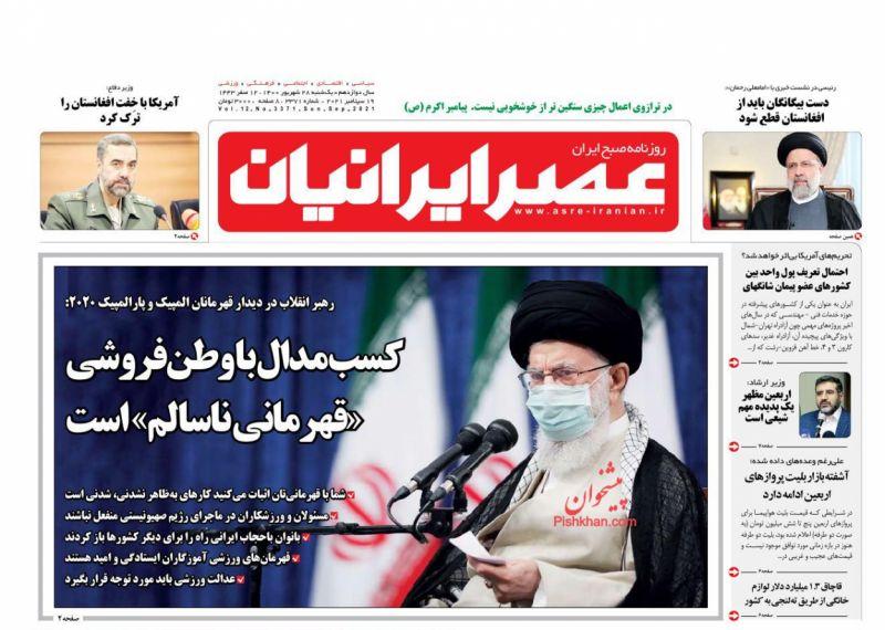 عناوین اخبار روزنامه عصر ایرانیان در روز یکشنبه ۲۸ شهريور