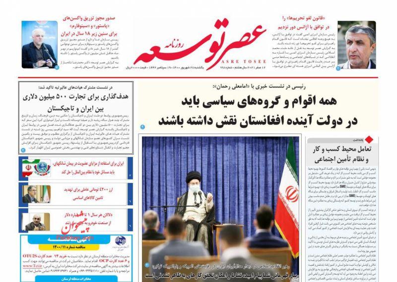 عناوین اخبار روزنامه عصر توسعه در روز یکشنبه ۲۸ شهريور