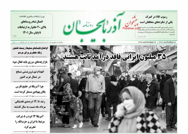 عناوین اخبار روزنامه آذربایجان در روز یکشنبه ۲۸ شهريور