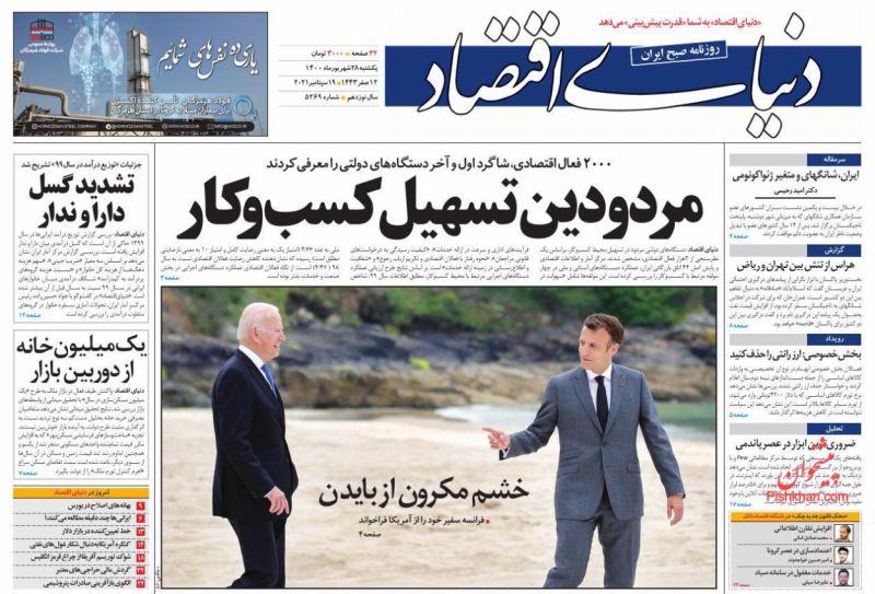 عناوین اخبار روزنامه دنیای اقتصاد در روز یکشنبه ۲۸ شهريور