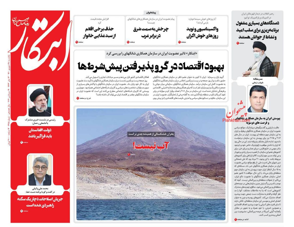 عناوین اخبار روزنامه ابتکار در روز یکشنبه ۲۸ شهريور