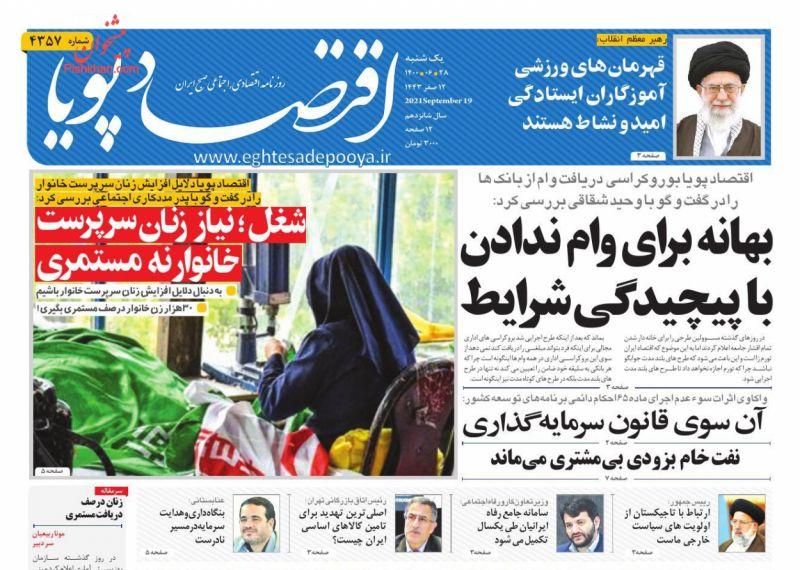 عناوین اخبار روزنامه اقتصاد پویا در روز یکشنبه ۲۸ شهريور