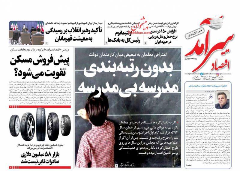 عناوین اخبار روزنامه اقتصاد سرآمد در روز یکشنبه ۲۸ شهريور