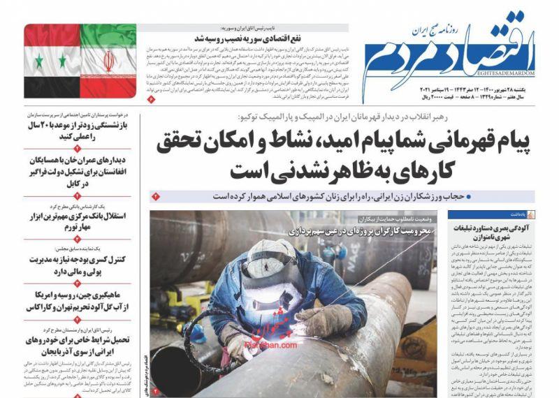 عناوین اخبار روزنامه اقتصاد مردم در روز یکشنبه ۲۸ شهريور