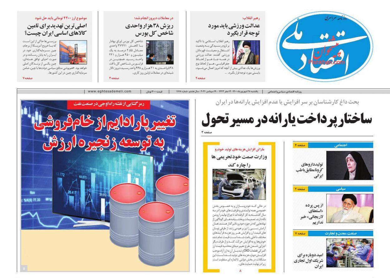 عناوین اخبار روزنامه اقتصاد ملی در روز یکشنبه ۲۸ شهريور