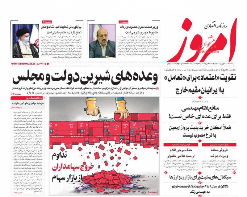 عناوین اخبار روزنامه امروز در روز یکشنبه ۲۸ شهريور